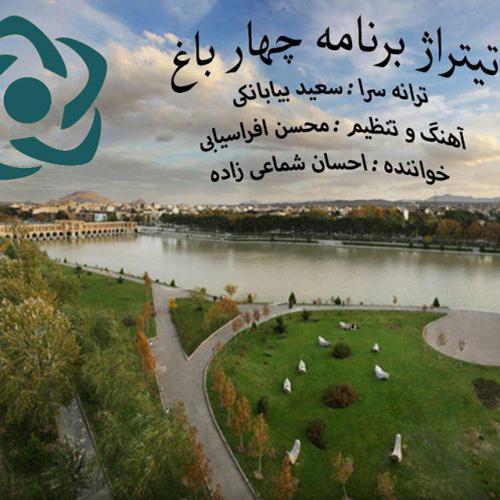 Ehsan Shamaeezadeh 4 Bagh - دانلود آهنگ جدید احسان شماعی زاده به نام چهار باغ