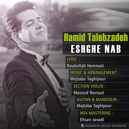 Hamid Talebzadeh Eshghe Nab - دانلود آهنگ جدید حمید طالب زاده به نام عشق ناب