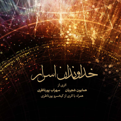 Homayoun Shajarian Sohrab Pournazeri Khodavandane Asrar Album Demo - دموی خداوند اسرار ازهمایون شجریان و سهراب پورناظری