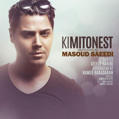 Masoud Saeedi Ki Mitonest - دانلود آهنگ جدید مسعود سعیدی به نام کی میتونست