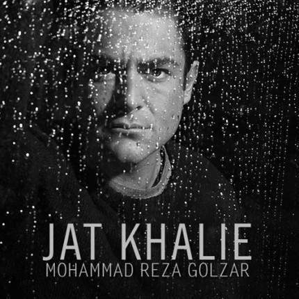 دانلود آهنگ جدید محمد رضا گلزار به نام جات خالیه