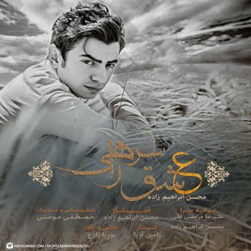 Mohsen Ebrahimzadeh Eshghe Sarerahi