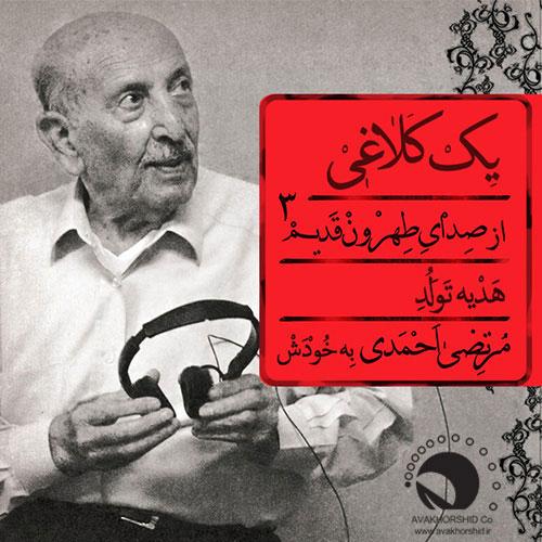 Morteza Ahmadi Yek Kalaghi