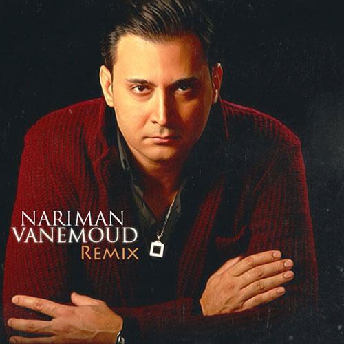 Nariman Vanemoud Remix - ریمیکس وانمود از نریمان