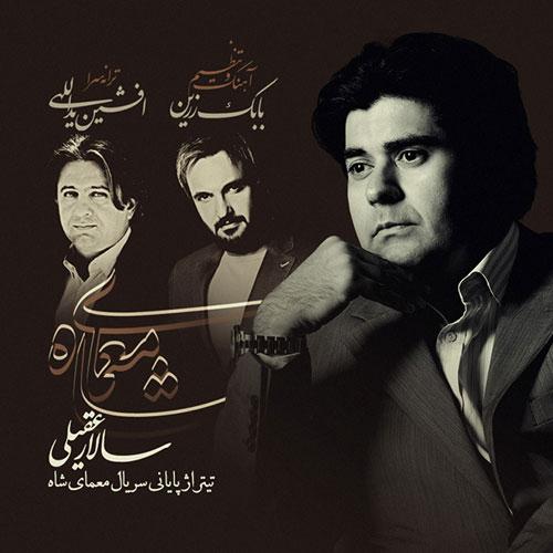 Salar Aghili Moammaye Shah Payani