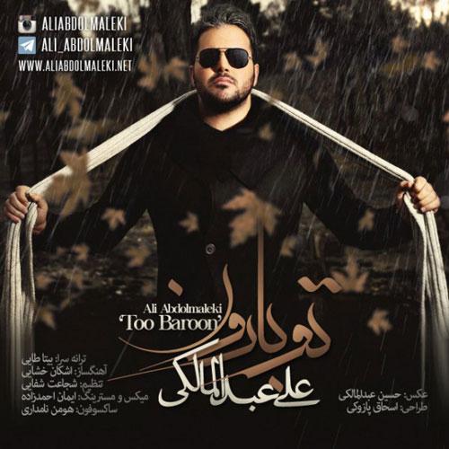 Ali Abdolmaleki Too Baroon - دانلود آهنگ جدید علی عبدالمالکی به نام تو بارون