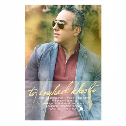 Amir Shahyar To Enghad Khobi - دانلود آهنگ جدید امیر شهیار به نام تو اینقدر خوبی