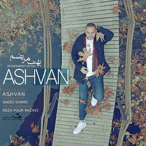 Ashvan Behet Marizam - دانلود آهنگ جدید اشوان به نام بهت مریضم