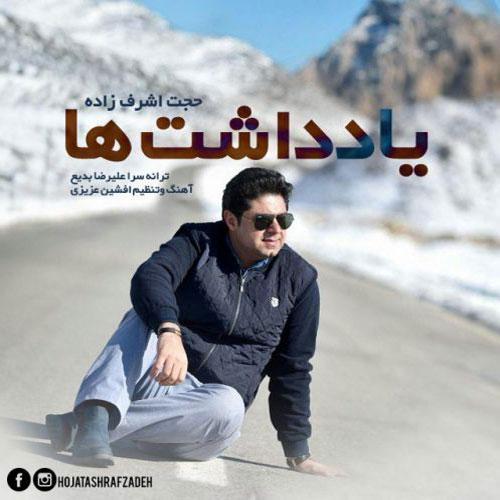 Hojat Ashrafzade Yaddashtha