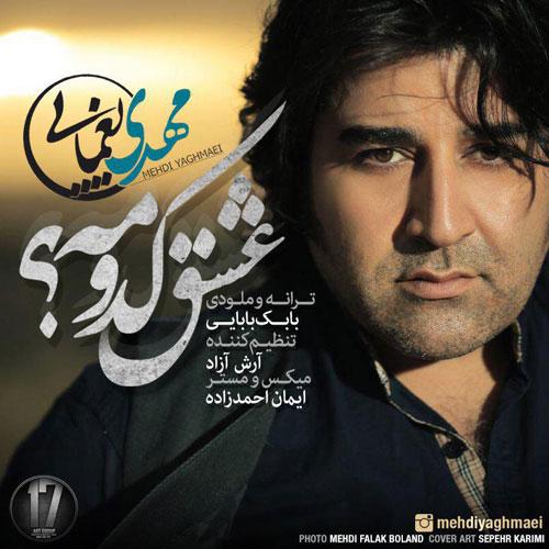 Mehdi Yaghmaei Eshgh Kodoome