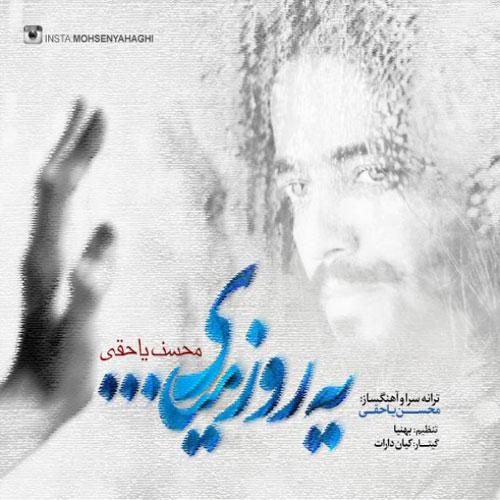Mohsen Yahaghi Ye Rooz Miay - دانلود آهنگ جدید محسن یاحقی به نام یه روز میای
