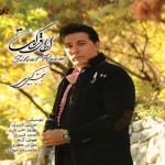 دانلود آلبوم جدید مجتبی کبیری به نام اطاق ساکت
