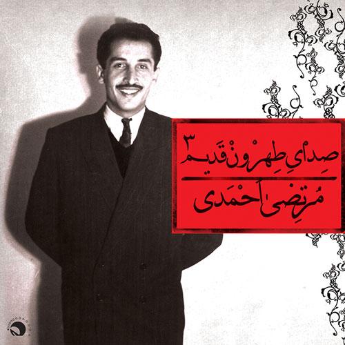 Morteza Ahmadi Sedaye Tehroon Ghadim