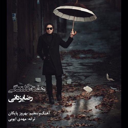 Reza Yazdani Hafteye Deltangi - دانلود آهنگ جدید رضا یزدانی به نام هفته دلتنگی