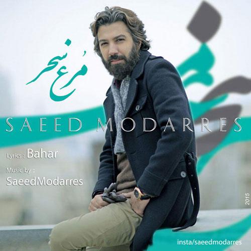 Saeed Modarres Morghe Sahar