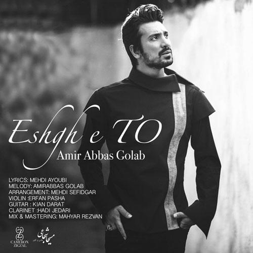 Amir Abbas Golab Eshghe To - دانلود آهنگ جدید امیرعباس گلاب به نام عشق تو