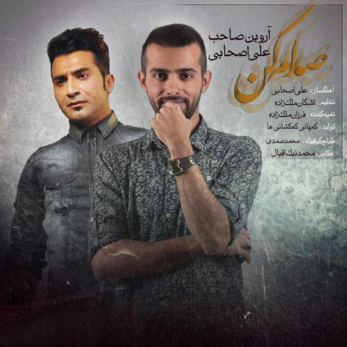 Arvin Saheb Ali Ashabi Sedam Kon - دانلود آهنگ جدید آروین صاحب و علی اصحابی به نام صدام کن