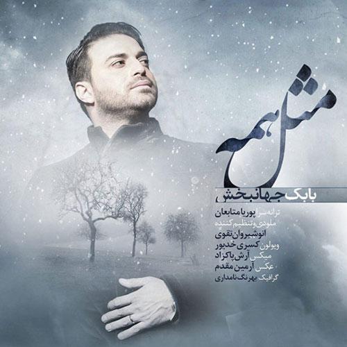 Babak Jahanbakhsh Mesle Hame - دانلود آهنگ جدید بابک جهانبخش به نام مثل همه
