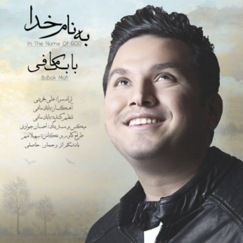 Babak Mafi Be Name Khoda - دانلود آهنگ جدید بابک مافی به نام به نام خدا