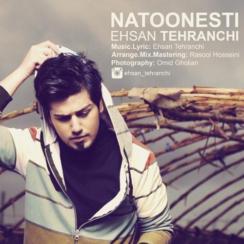 Ehsan Tehranchi Natoonesti - دانلود آهنگ جدید احسان تهرانچی به نام نتونستی