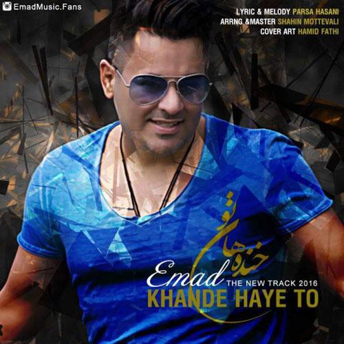 Emad Khande Haye To - دانلود آهنگ جدید عماد به نام خنده های تو