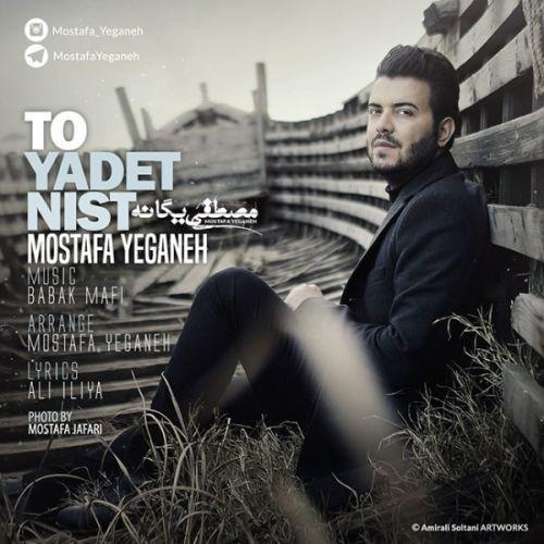 Mostafa Yeganeh To Yadet Nist - دانلود آهنگ جدید مصطفی یگانه به نام تو یادت نیست