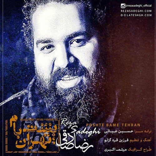 Reza Sadeghi Poshte Bame Tehran - دانلود آهنگ جدید رضا صادقی به نام پشت بام تهران