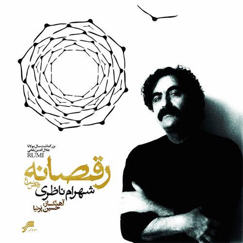 Shahram Nazeri Raghsaane