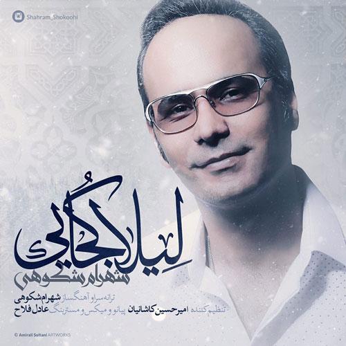 Shahram Shokoohi Leila Kojaei