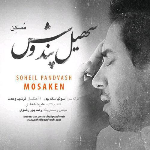 Soheil Pandvash Mosaken - دانلود آهنگ جدید سهیل پندوش به نام مسکن