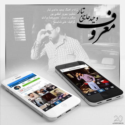 Vahid Hajitabar Maroof - معروف از وحید حاجی تبار
