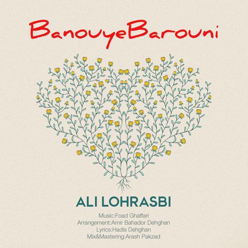 Ali Lohrasbi Banouye Barouni - دانلود آهنگ جدید علی لهراسبی به نام بانوی بارونی