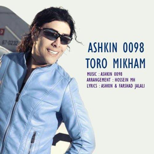 Ashkin 0098 Toro Mikham - دانلود آهنگ جدید اشکین ۰۰۹۸ به نام تو رو می خوام