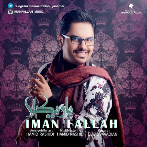 Iman Fallah Barikala - دانلود آهنگ جدید ایمان فلاح به نام باریکلا