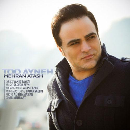 Mehran Atash Too Ayneh - دانلود آهنگ جدید مهران آتش به نام تو آینه