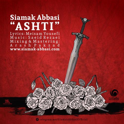 Siamak Abbasi Ashti