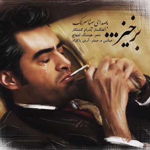 Sina Sarlak Barkhiz Shahrzad