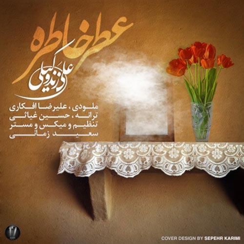 Ali Zand Vakili Atre Khatereh