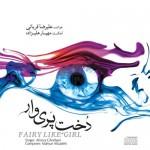 دانلود آلبوم جدید علیرضا قربانی به نام دخت پری وار