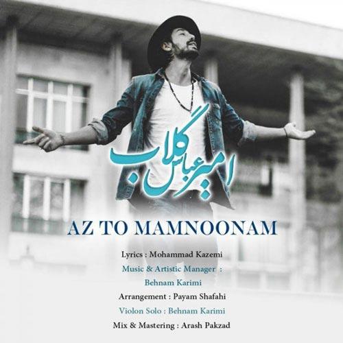 Amir Abbas Golab Az To Mamnonam