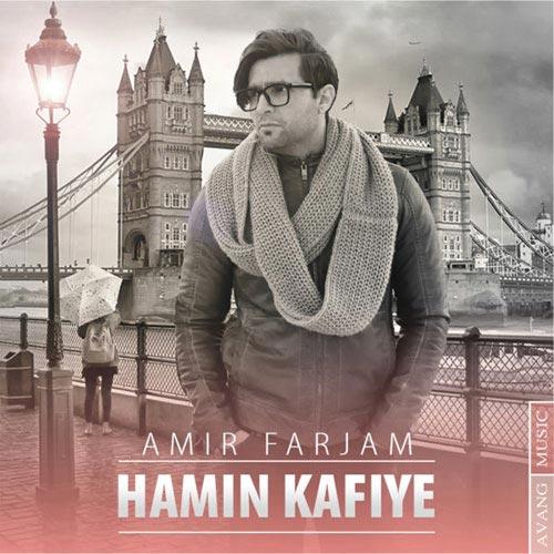 Amir Farjam Hamin Kafiye - دانلود آهنگ جدید امیر فرجام به نام همین کافیه