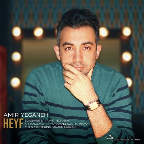 Amir Yeganeh Heyf - دانلود آهنگ جدید امیر یگانه به نام حیف
