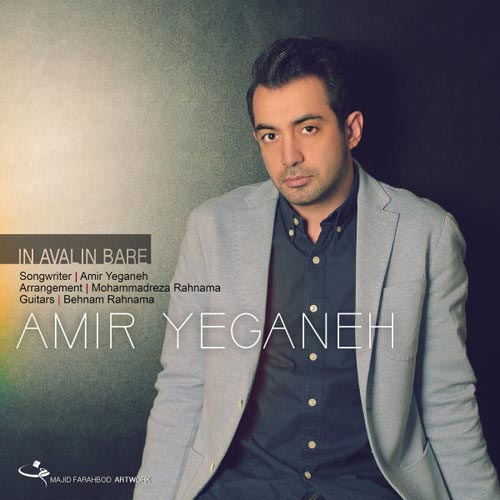 Amir Yeganeh In Avalin Bare