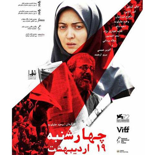Amiryal Arjmand 4shanbeh 19 Ordibehesht - دانلود آهنگ جدید امیریل ارجمند به نام چهارشنبه 19 اردیبهشت