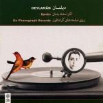 دانلود آلبوم جدید غلامحسین بنان به نام دیلمان
