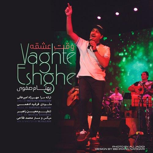 Behnam Safavi Vaghte Eshghe - دانلود آهنگ جدید بهنام صفوی به نام وقت عشقه