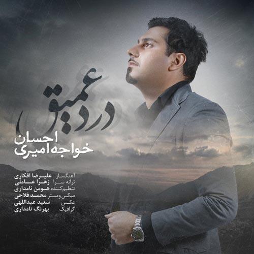 Ehsan Khajehamiri Darde Amigh