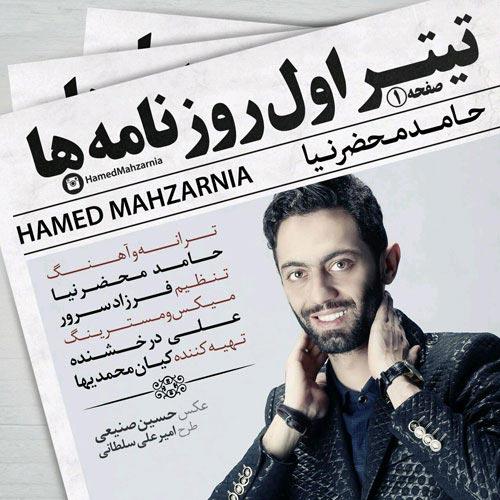 Hamed Mahzarnia Titre Aval - دانلود آهنگ جدید حامد محضرنیا به نام تیتر اول