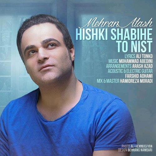 Mehran Atash Hishki Shabihe To Nist - دانلود آهنگ جدید مهران آتش به نام هیشکی شبیه تو نیست