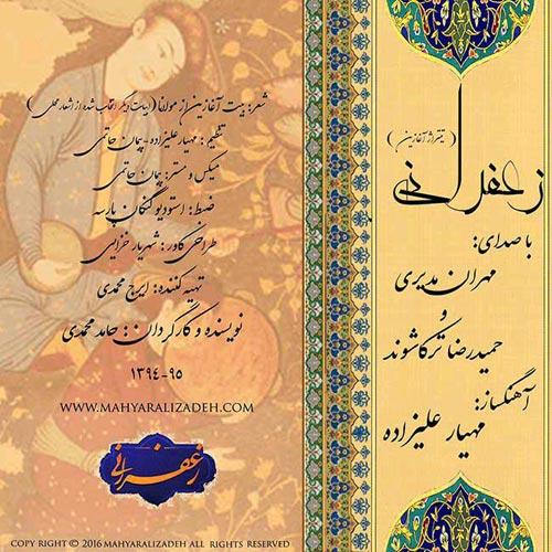 Mehran Modiri Ft Hamidreza Torkashvand Zaferani Ebteda